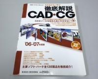3次元CADソフトの現状